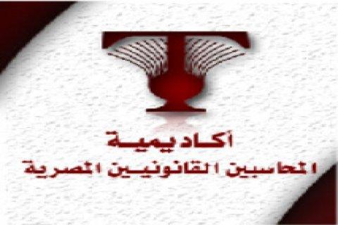 اكاديمية المحاسبين القانونيين المصرية