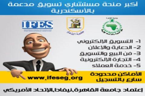 منحة مجانية فى التسويق بالاسكندرية من جامعة القاهرة