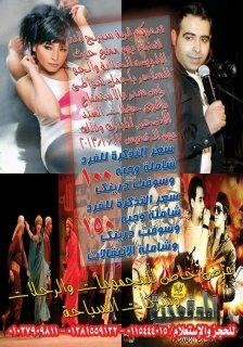 حفلة محمد عدوية وساندي والمدفعجية