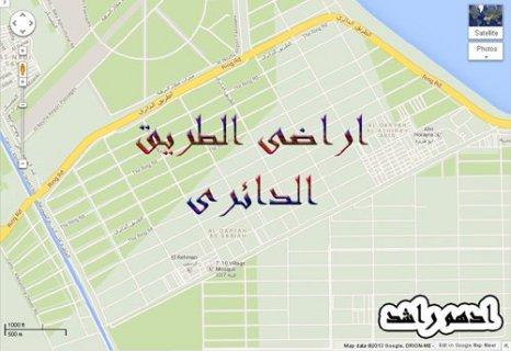 بيع اراضى فى الاسكندرية ابيس الطريق الدائرى شركة ادهم راشد للأست