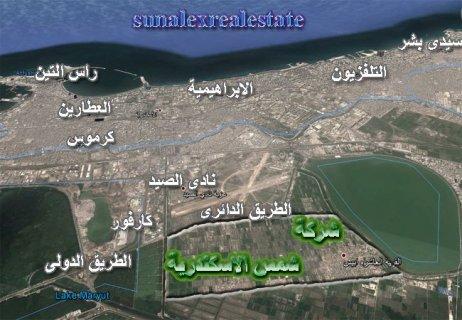 ارض للبيع بالاسكندرية 612 متر قبلى شرقى بالقرب من كارفور شركة شم