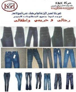 ملابس جملة للبيع مكتب ملابس بواقى تصدير 01145387201