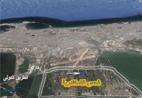 ارض للبيع بالاسكندرية