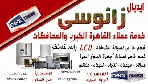 صيانة ايديال زانوسي المعتمدة بالاسكندرية:01289742233