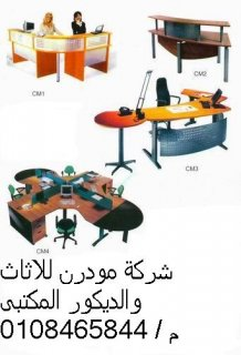 مكاتب وكراسي وانتريهات وستائر بسعر المصنع شاهد عروضنا