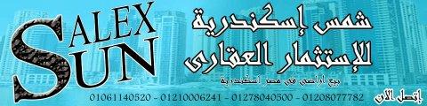 ارض للبيع فى اسكندرية 4030 متر صن الكس 01208077744