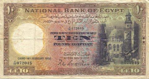 للبيع عشرة جنيهات النخيل 1950