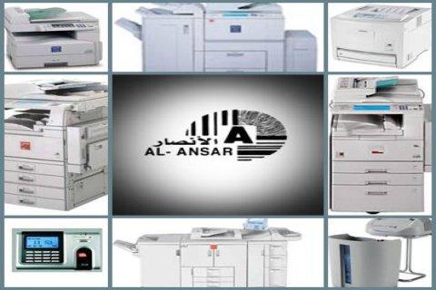 الة تصوير مستندات لكل مكتب او شركة او معمل من الانصار