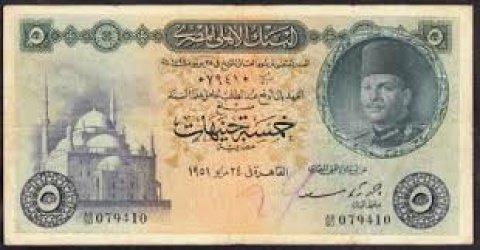 للبيع خمسة جنيهات الملك فاروق