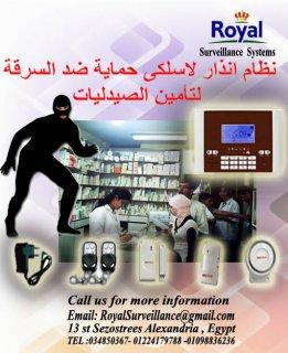 أجهزة أنذار ضد السرقة والسطو لتأمين الصيدليات