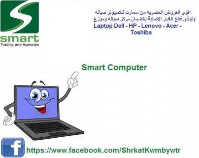 خدمه عملاء - مركز صيانة اتش بي بمصر سمارت للتجاره 01091512464