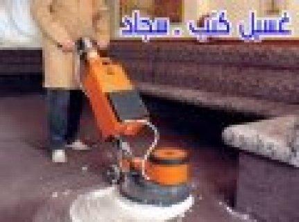 غسيل وتنظيف كنب بالمدينه المنوره 0532829528مغاسل افنان