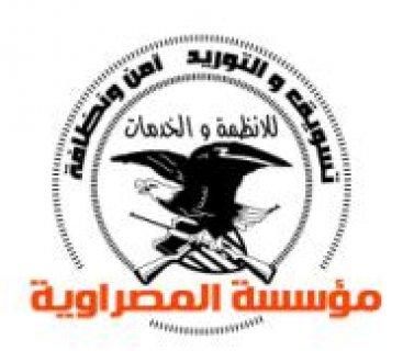 شركة المصراوية للامن والحراسة