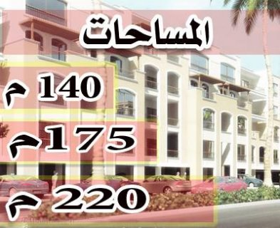 امتلك شقة 175 بخصم يصل الى 50% وبالتقسيط على خمس سنوات بدون فوائ