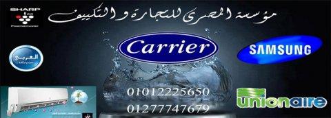 مفاجاة هبوط جميع اسعار التكييف فى مصر اشترى الان
