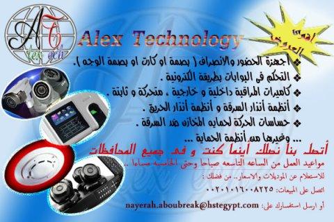 اسكندرية للتكنولوجيا تعلن عن اقوى العروض واقل الاسعار