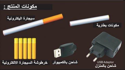 السيجارة الالكترونيه السعر 85 ج  بدون مصاريف شحن