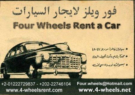 ايجار سيارات فى مصر - تاجير سيارات فى القاهرة - شركة فور ويلز