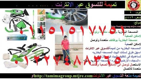 الممسحة البخارية X5 من تميمة جروب عبر الانترنت 01151517751