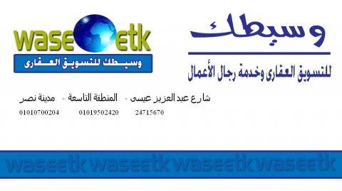 للبيع شقه 250م تقع مابين عباس العقاد ومكرم عبيدعلى شارع رئيسى