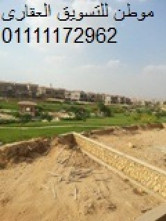 ارض للبيع باللوتس مساحه 663 مطلوب 5مليون للتواصل 01111172962