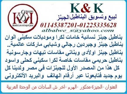 ارقى واشيك البناطيل الجينز الماركات 01145387201 مكتب ملابس جملة