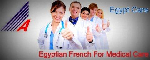 المصرية الفرنسية للرعاية الصحية