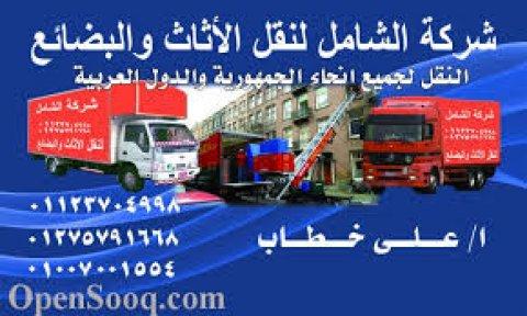 شركة الشامل 01007001554 لنقل وشحن الاثاث فى جميع انحاء مصر