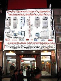 بيع و صيانة ماكينات تصوير مستندات بالاسكندرية