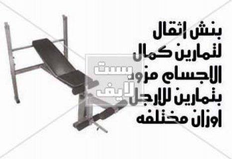 اسعار بنش الاثقال لبناء جسم رياضى وقوى من بست لايف