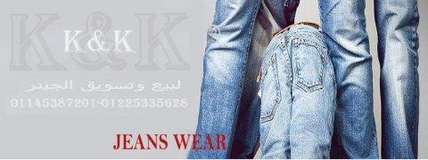 ارخص اسعار ملابس جملة في مصر وأكبر تشكيل بناطيل جينز ماركات