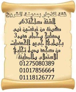 شقة للاجار بمدينة الشروق