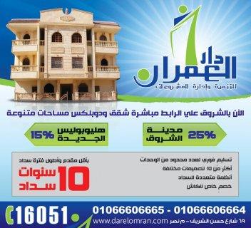 شقه200م فاخرة للتمليك بمدينة الشروق بالمنطقه الثامنه بحديقه علي