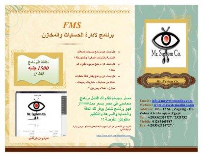 أسرع وادق برنامج لادارة الحسابات للمحلات والمؤسسات التجارية