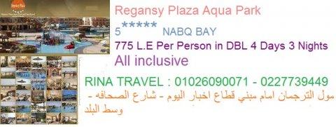 رحلات شرم الشيخ و الغردقة مع رينا ترافيل 01026090071