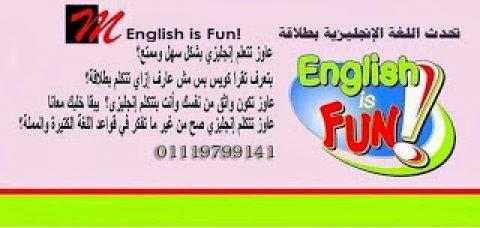 English is fun تحدث اللغة الإنجليزية بطلاقة في شهرين فقط