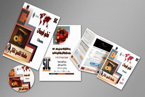 بسرعة تعلم تصتيب الويندز لكتاب الذهبي ويدعم اللغتين العربية