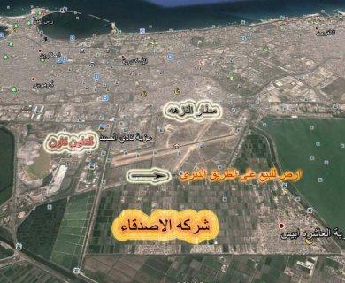 ارض للبيع بلاسكندرية 350 متر على الطريق الدائرى