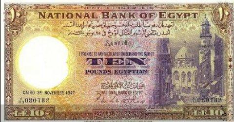للبيع عمله مصريه نادره من عام 1947