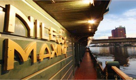 المركب العائـم نايـل ماكسيم Nile Maxim