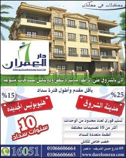 شقق فاخرة للتمليك بمدينة الشروق بالمنطقه الثامنه بحديقه علي الرا