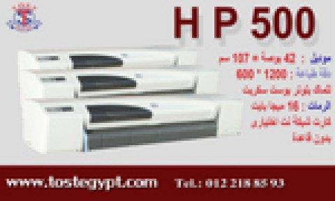بلوتر طباعه ألوان HP 500