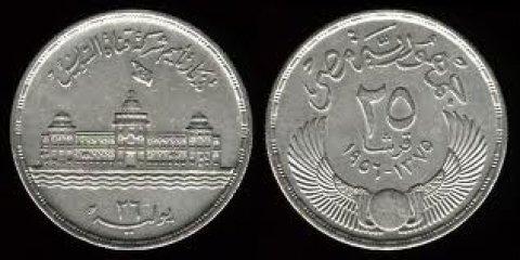 مطلوب عملات مصرية تذكارية لأعلى سعر