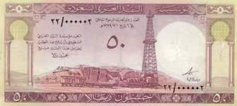 مطلوب عملة السعودية الاصدار الاول