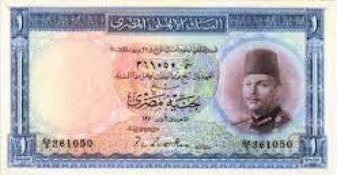 باحث عن عملات يطلب عملات مصرية ملكية