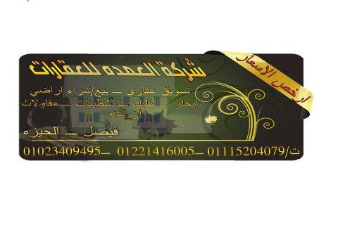فرصة لن تتكرر .. شقق للبيع بالتقسيط بسعر 60 ألف ج ببرج بفيصـل