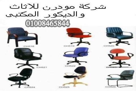 اثاث مكتبي وكراسي محاضرات  وستائر مكتبيه بسعر المصنع