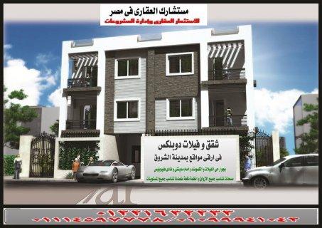 فرصة لا تعوض شقة داخل فيلا للبيع بمدينة الشروق   250-315  م  م