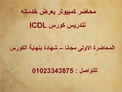 تعلم كورس ICDL