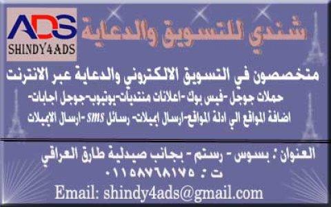 شندي للتسويق والدعاية (shindy4ads)
